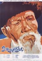 Джамбул (1952)