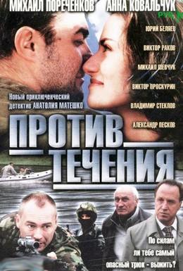 Постер фильма Против течения (2004)