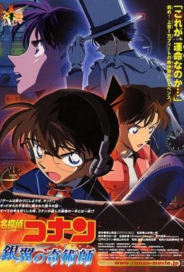 Постер фильма Детектив Конан 8 (2004)