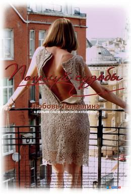 Постер фильма Поцелуй судьбы (2011)