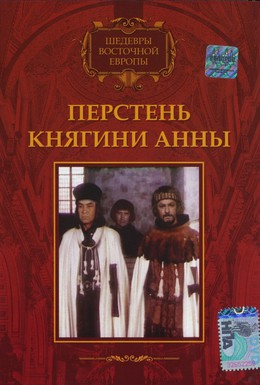 Постер фильма Перстень княгини Анны (1971)