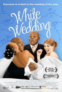Постер фильма Белая свадьба (2009)