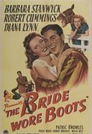 Невеста в сапогах (1946)