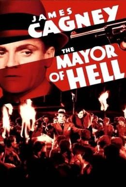 Постер фильма Мэр ада (1933)