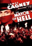 Мэр ада (1933)