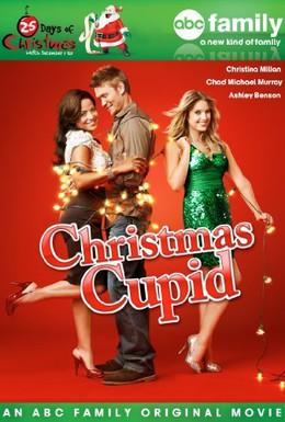 Постер фильма Рождественский Купидон (2010)