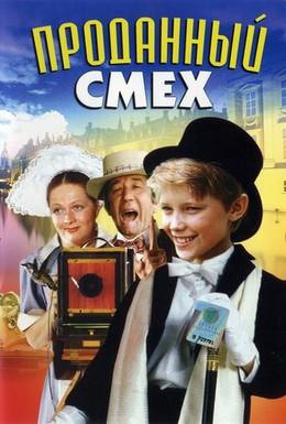 Постер фильма Проданный смех (1981)