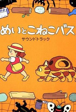 Постер фильма Мэй и Кот-автобус (2002)