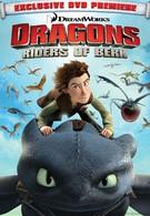 Драконы и всадники Олуха (2012)