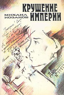 Постер фильма Крушение империи (1970)
