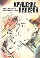 Крушение империи (1970)