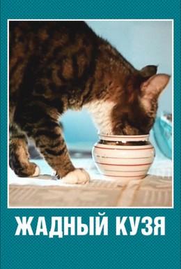 Постер фильма Жадный Кузя (1969)