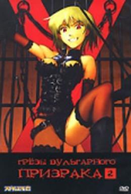 Постер фильма Грезы вульгарного призрака (2004)