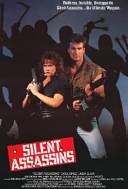 Постер фильма Молчаливые убийцы (1988)