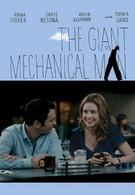 Гигантский механический человек (2012)