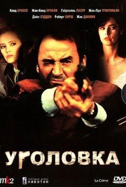 Постер фильма Уголовка (1983)