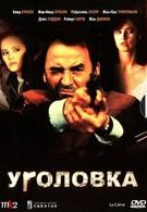 Уголовка (1983)