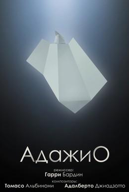 Постер фильма Адажио (2000)
