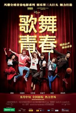 Постер фильма Классный мюзикл: Китай (2010)