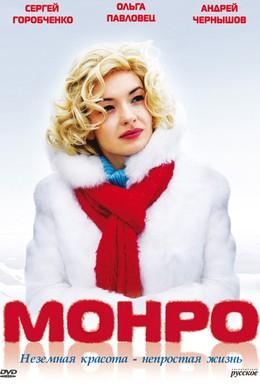 Постер фильма Монро (2009)