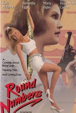 Постер фильма Круглые числа (1992)