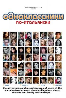 Постер фильма Одноклассники по-итальянски (2009)