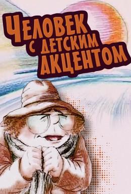 Постер фильма Человек с детским акцентом (1987)