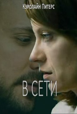 Постер фильма В сети (2013)