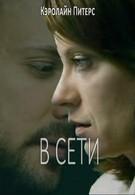 В сети (2013)