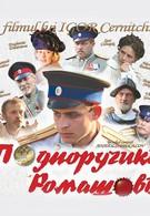 Подпоручикъ Ромашовъ (2012)