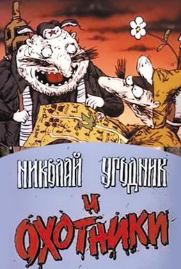 Постер фильма Николай Угодник и охотники (1991)