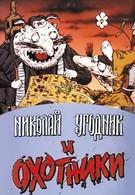 Николай Угодник и охотники (1991)