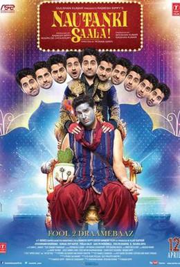 Постер фильма Король драмы (2013)