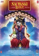Король драмы (2013)
