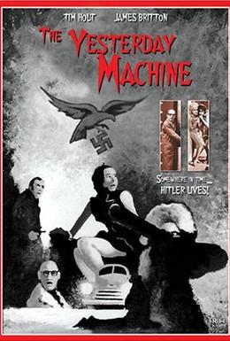 Постер фильма Машина вчерашнего дня (1963)