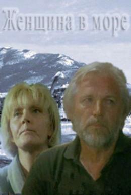 Постер фильма Женщина в море (1992)