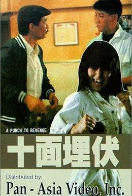 Постер фильма Кулак мести (1989)