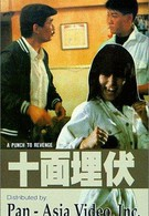 Кулак мести (1989)