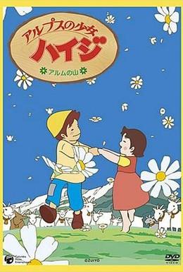 Постер фильма Хэйди – девочка Альп (1974)