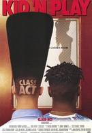 Школьная тусовка (1992)