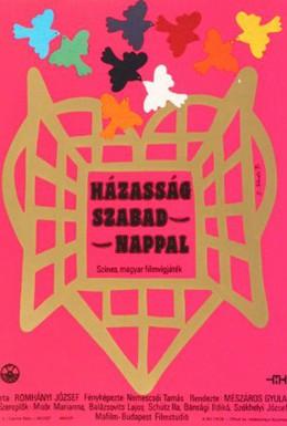 Постер фильма Брак с выходными днями (1984)