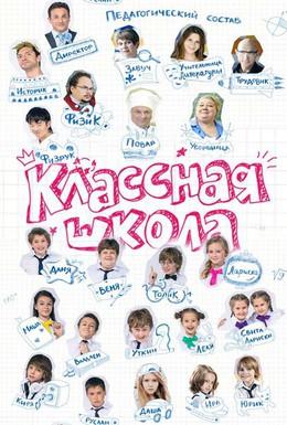 Постер фильма Классная школа (2013)