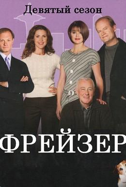 Постер фильма Фрейзер (1999)