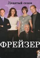 Фрейзер (1999)