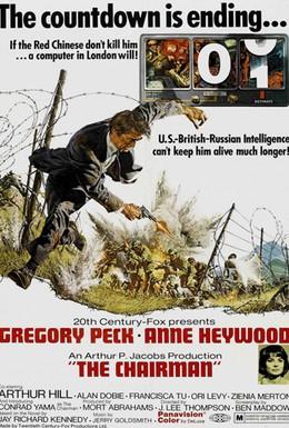 Постер фильма Председатель (1969)