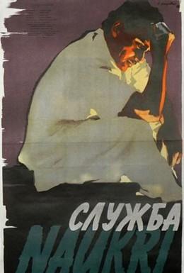 Постер фильма Служба (1954)
