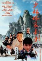 Ученики храма Шаолинь (1985)