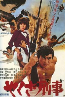 Постер фильма Подручный якудза 2: Наемный убийца (1970)