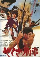 Подручный якудза 2: Наемный убийца (1970)