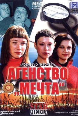 Постер фильма Агентство Мечта (2008)